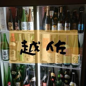 【日本酒バー越佐(えっさ)】沖縄市のアーケード街にある隠れ家的日本酒バーで大人飲み! 沖縄市中央 