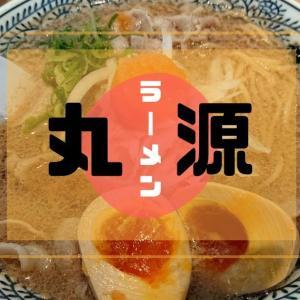 【丸源ラーメン】ファミリー向けの人気店でこだわりの熟成醤油肉そばを食べてきました。 沖縄市美里 