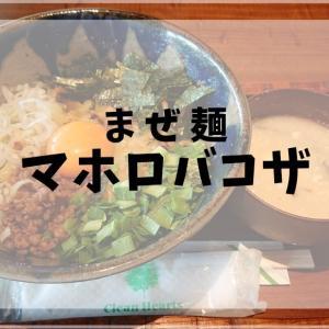 【まぜ麺マホロバコザ】2年ぶりに復活した人気店の絶品まぜ麺は、かわらぬ美味しさでした。|沖縄市中央|
