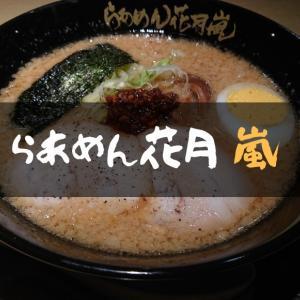 【らあめん花月嵐(かげつあらし)】厳選されたげんこつを煮込んだ濃厚豚骨スープが中毒性のあるウマさ!|沖縄市美原|