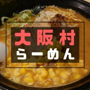 【大阪村】安心感あり、インパクトあり。お好みのラーメンを楽しめる!家族連れにもおすすめです。|沖縄市美原|
