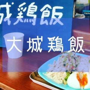 【大城鶏飯(おおぎけいはん)】カオマンガイが食べられる人気店がオープン準備中! 沖縄市中央 