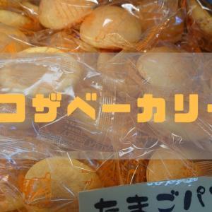 【コザベーカリー】もちもちふわふわなたまごパン。コザチョイスにも選ばれた逸品です♪ 沖縄市中央 