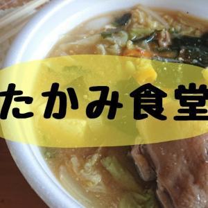 【たかみ食堂】てびちが自慢の大衆食堂でテイクアウトしてきました♪ 沖縄市大里 