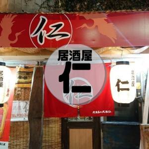 【居酒屋 仁(じん)】リーズナブルな地元民ごようたしの素朴な居酒屋でまったり飲み。 沖縄市久保田 