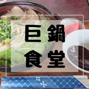 【巨鍋食堂】沖縄そば、カレーが大人気の大衆食堂で、熱々の巨鍋そばを食べてきました。 沖縄市南桃原 