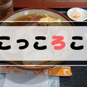 【チキンの丸焼きこっころこ】沖縄を代表するご当地グルメ。クセになるチキンそばを堪能! 沖縄市泡瀬 