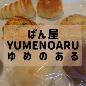 【ぱん屋YUMENOARU(ゆめのある)】所狭しと並ぶ色々な種類の焼きたてパンを楽しめる! 沖縄市南桃原 
