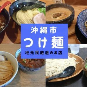 地元民が選ぶ沖縄市のつけ麺おすすめ店はココ!【厳選7店舗】