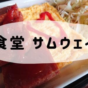 【食堂サムウェイ】おばーの味が楽しめる食堂は全品500円以下でコスパ抜群!