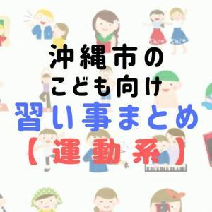 【運動系】沖縄市の「こども向け習い事」をまとめてみました!