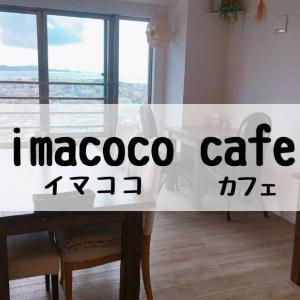 【imacococafe(イマココカフェ)】ランチも景色も最高!高台にあるビーガンカフェ。