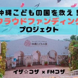 沖縄こどもの国を救え!クラウドファンディングプロジェクト イザ☆コザ×FMコザコラボ企画