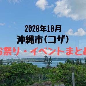 2020年10月沖縄市(コザ)イベント・お祭りまとめ|10月の沖縄旅行・観光におすすめ!
