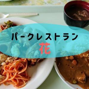 【パークレストラン花】ヘルシーなランチバイキングが楽しめる!県総にある穴場レストラン。