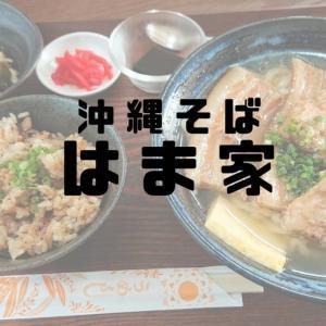 【はま家】丁寧さを感じる絶品スープがウマい沖縄そば屋!数量限定の骨汁もオススメ。