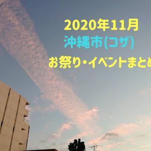 2020年11月沖縄市(コザ)イベント・お祭りまとめ 11月の沖縄旅行・観光におすすめ!