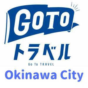 GoToトラベル沖縄市!お得に旅行しよう♪利用できるホテル、地域クーポン情報!