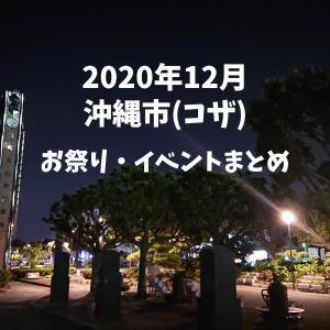 2020年12月沖縄市(コザ)イベント・お祭りまとめ 12月の沖縄旅行・観光におすすめ!