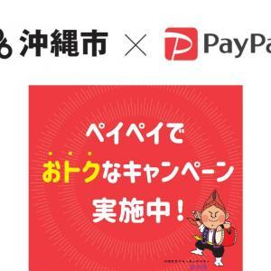 沖縄市でPayPay(ペイペイ)を使うと30%キャッシュバック!お得なキャンペーンがスタートします♪