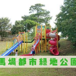 【馬場都市緑地】滑り台が楽しい!乳児用遊具が安心♪街中にある穴場的公園です。