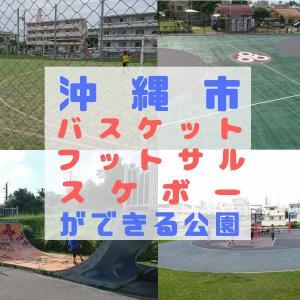 沖縄市の公園 バスケットコート、フットサルコート、スケボーパークのある公園まとめ