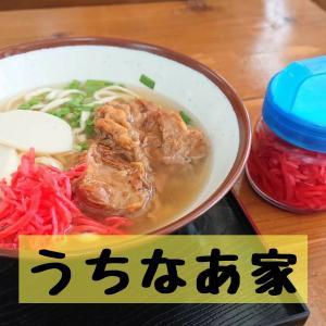 【うちなあ家】豚骨出汁が人気の沖縄そば屋。夜は居酒屋としても楽しめます♪山羊汁もあるよ!