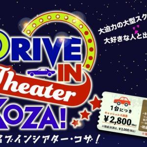 【ドライブインシアター・コザ】車で映画を楽しむ、沖縄市らしいアメリカンなイベントが開催されます!
