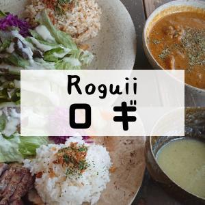 【Roguii(ロギ)】モーニングもランチもオススメ!自家製パンが自慢の隠れ家カフェ。