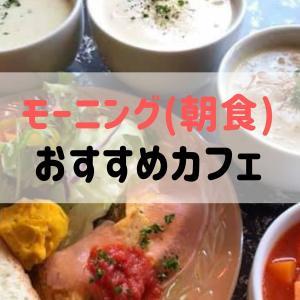 沖縄市『モーニング(朝食)にオススメのカフェ』 一日のスタートにどうぞ。