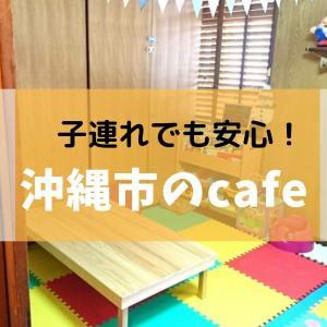 子連れでも安心♪沖縄市のカフェ|個室、キッズルーム、キッズメニューあり!