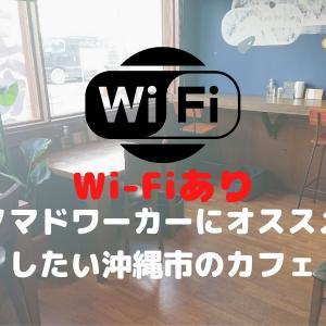 Wi-Fiあり!ノマドワーカーにオススメしたい沖縄市のカフェ♪