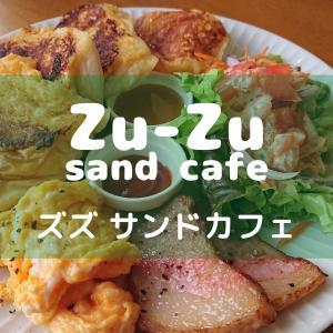【Zu-Zu sandcafe(ズズ サンドカフェ)】手作りサンドイッチが人気のカフェで、大満足のモーニング♪