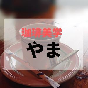 【珈琲美学やま】昭和レトロな純喫茶で、次世代に引き継がれた「歴史あるコーヒー」を味わう。