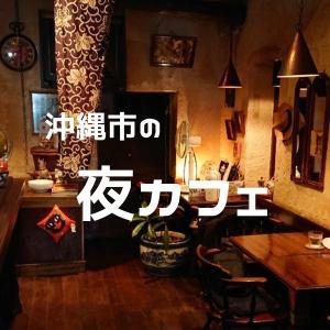 沖縄市の夜カフェ|夜まで営業しているカフェで一日の疲れを癒す。ゆったり過ごせるお店を紹介します。