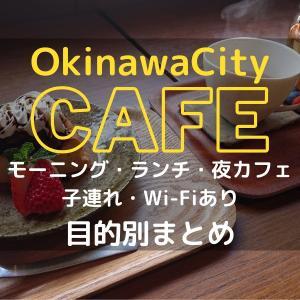 【沖縄市カフェ】沖縄市のおすすめカフェを「目的別(ランチ、モーニング、子連れ、夜カフェ、Wi-Fiあり)」にピックアップ!