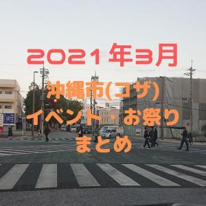 2021年3月沖縄市(コザ)イベント・お祭りまとめ|3月の沖縄旅行、観光におすすめ!