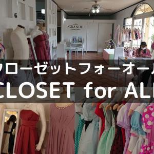 【クローゼットフォーオール(CLOSET for ALL)】でドレスをお得にレンタル♪着る機会の少ないドレスやフォーマルスーツは「買う」より「借りる」時代へ!
