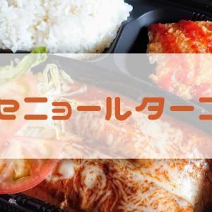 【セニョールターコ】40年近く愛され続ける、沖縄市が誇るタコス専門店!
