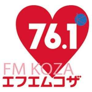 【FMコザ】沖縄市(コザ)の情報ならココ!色々な情報を発信するコミュニティーラジオ。