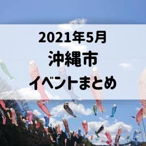 2021年5月|沖縄市(コザ)イベント情報まとめ|5月の沖縄旅行、観光にどうぞ!