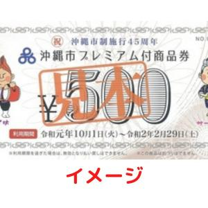 沖縄市プレミアム付き商品券2021|50%のプレミアム付き!お得な商品券をゲットしよう!!