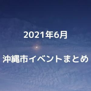 2021年6月|沖縄市(コザ)イベント情報まとめ|6月の沖縄旅行、観光にどうぞ!