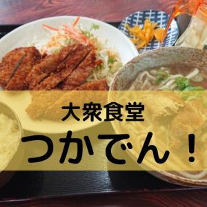【大衆食堂つかでん!】ボリューム満点のガッツリ系食堂で、満足感大のランチをいただきました!