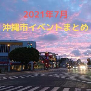 2021年7月 沖縄市(コザ)イベント情報まとめ 7月の沖縄旅行、観光にどうぞ!