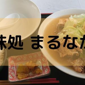 """【味処 まるなが】売り切れ必至!お肉たっぷりの""""ほね汁""""を満喫してきた!!"""