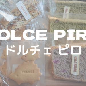 【シフォンケーキと焼き菓子のお店 DOLCE PIRO(ドルチェ ピロ)】月に一度しか食べられない、ふわふわシフォンケーキ!