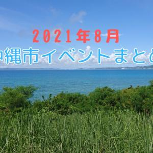 2021年8月|沖縄市(コザ)イベント情報まとめ|8月の沖縄旅行、観光にどうぞ!