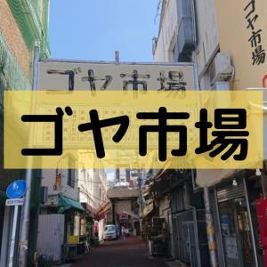 沖縄市『ゴヤ市場』完全ガイド!飲み食いも楽しめる、人情の残る古き良きスポット。