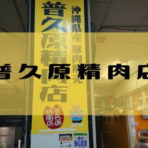 【普久原精肉店】新鮮でおいしいお肉をゲット!バーベキューの食材探しならココ!